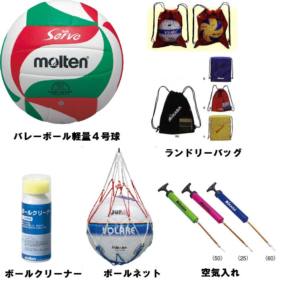 【5点セット!!】 バレーボールセット商品 ボール&バッグ&クリーナー&ポンプ&ネット付セット