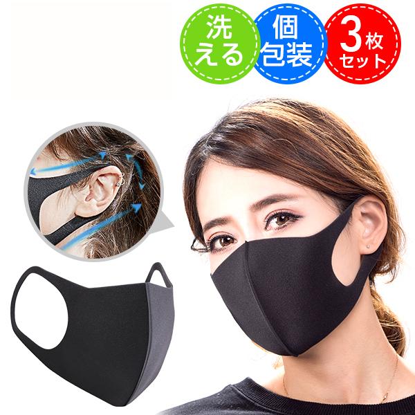 ウィルス対策 花粉 格安 価格でご提供いたします 防寒 防塵 洗えるマスク 伸縮性あり 繰り返し 紫外線 蒸れない 肌荒れしない 耳痛くない 送料無料 ご予約品 3枚セット マスク 黒マスク ウレタンマスク フィット ますく ブラック 男女兼用 PM2.5対策 黒 使える 大人 mask 防護 個包装 洗える大人用 おしゃれ フェイスマスク 花粉対策 ガーゼマスク