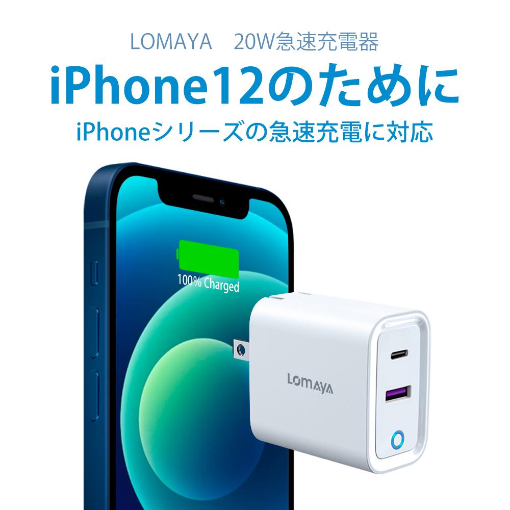 最新20W GaN 窒化ガリウム採用 PDアタブター 折り畳みプラグ付でコンパクト!持ち運びに便利な2USBポートの高速 充電器 2台同時充電可能 Smart IC搭載 合計4.5A対応 小型 ホワイト 2021 「送料無料」LOMAYA 20W iphone12 急速充電器 iPhone 充電器 2ポート Quick Charge 3.0 ACアダプター usb-a type-c タイプc対応 USB充電器 Android スマホ充電器 携帯充電器 ミニ充電器 軽量 コンセント 3A出力 アイフォン