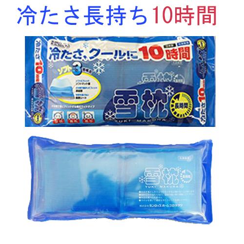 メーカー再生品 人気の雪枕がリニューアル新発売 ダンロップの保冷枕 アイスまくら 氷枕 送料無料新品 雪枕 長時間 クールに10時間 冷たさ 商品番号:4104