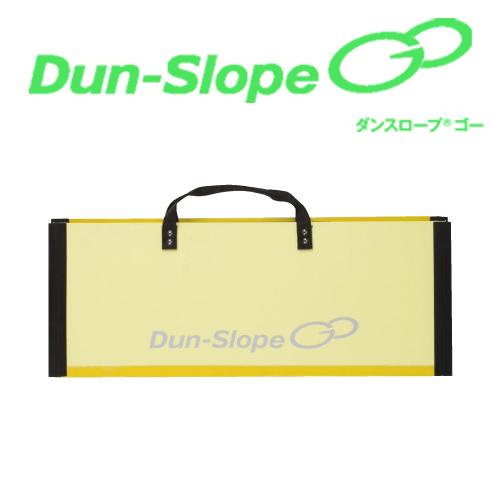 車いす用可搬型スロープ【ダンスロープGo S-75G3】