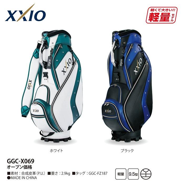 【ダンロップ】XXIO(ゼクシオ)キャディバッグ GGC-X069【お買い得商品】【ネームプレート刻印サービス】