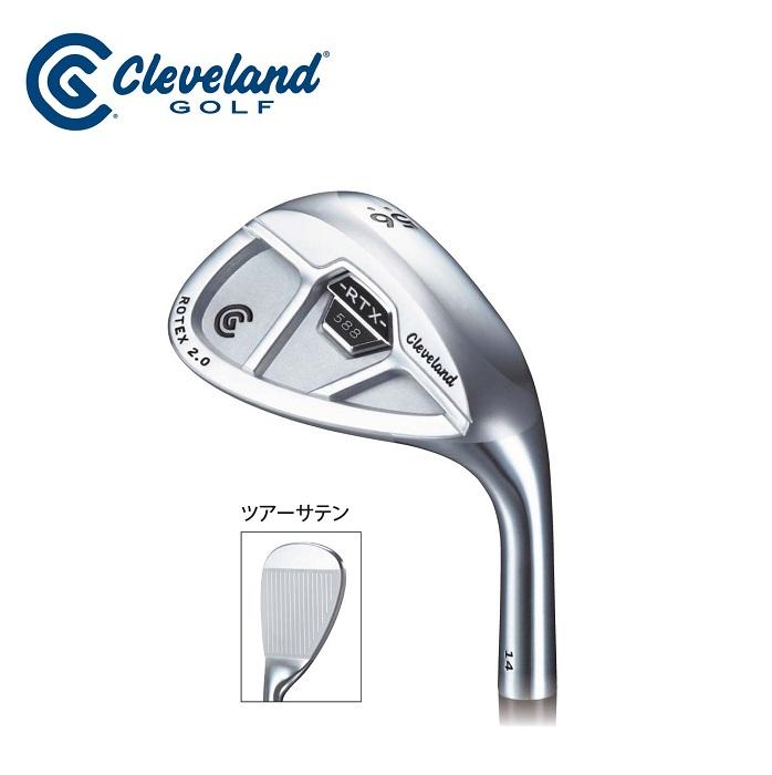 【ダンロップ】Cleveland(クリーブランド) 588RTX2.0 CB ツアーサテン ウェッジ【鋳造】【プロ使用モデル】【お買い得商品】【送料無料】