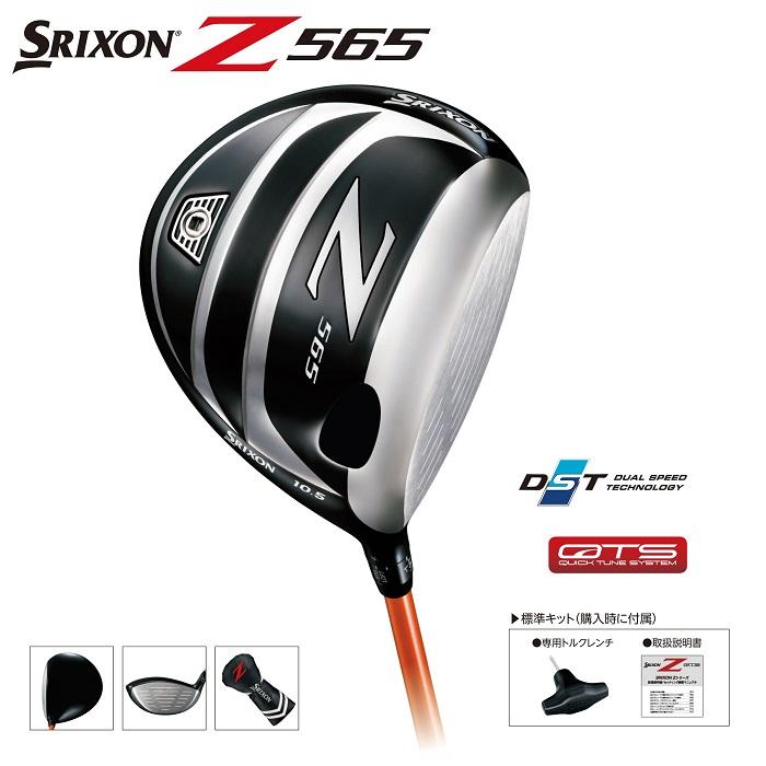 【新価格!】SRIXON(スリクソン)Z565 ドライバー カスタムシャフト【2016年モデル】【数量限定】【お買い得商品】【ダンロップ】
