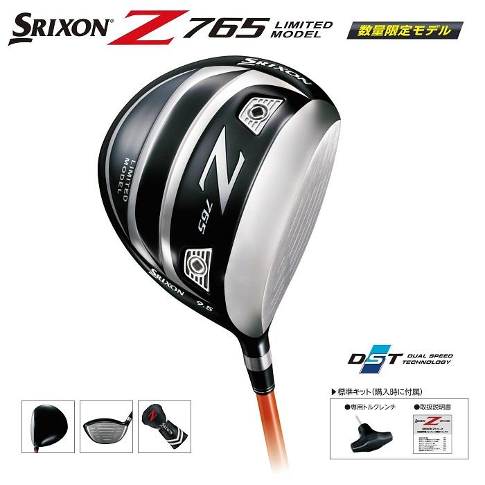 【新価格!】SRIXON(スリクソン)Z765リミテッドモデル ドライバー カスタムシャフト【2016年モデル】【数量限定】【お買い得商品】【ダンロップ】