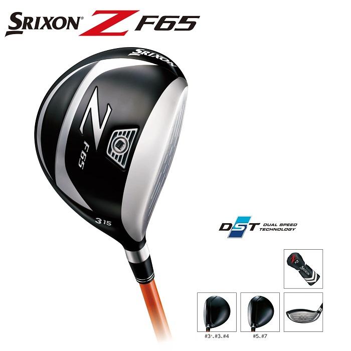 【新価格!】SRIXON(スリクソン)Z F65フェアウェイウッド カスタムシャフト【2016年モデル】【お買い得商品】【ダンロップ】