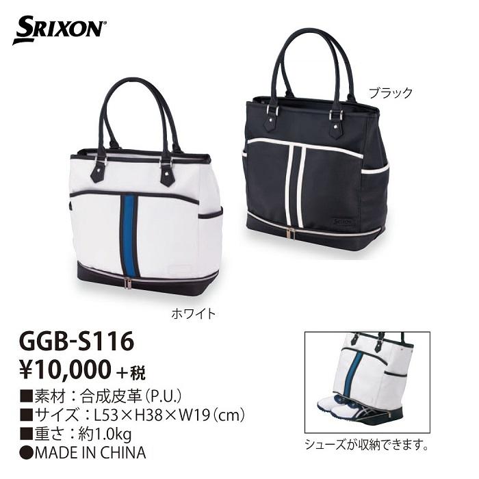 【ダンロップ】SRIXON(スリクソン)スポーツバッグ GGB-S116【シューズ収納可】