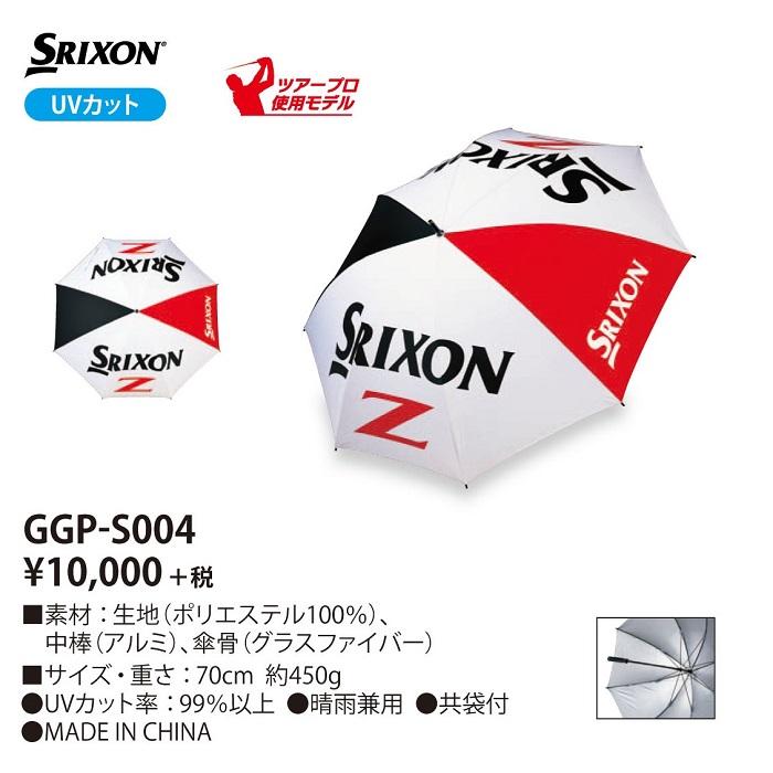 【ダンロップ】SRIXON(スリクソン)アンブレラ GGP-S004【ツアープロ使用モデル】