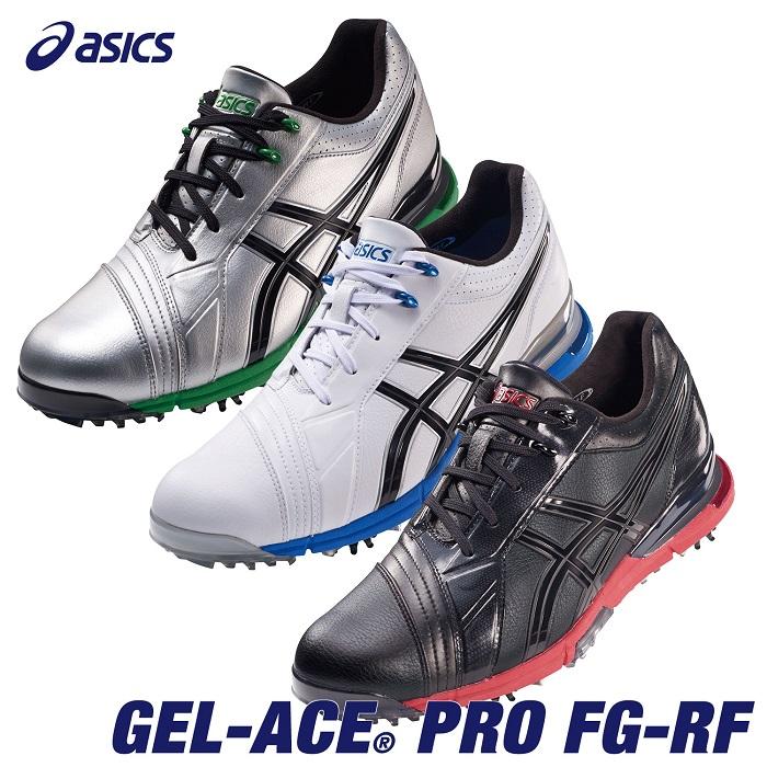 【ダンロップ】アシックス ゴルフシューズ TGN908 GEL-ACE® PRO FG-RF(ゲルエースプロFG-RF)【ツアープロ使用モデル】【2E相当】【お買い得商品】