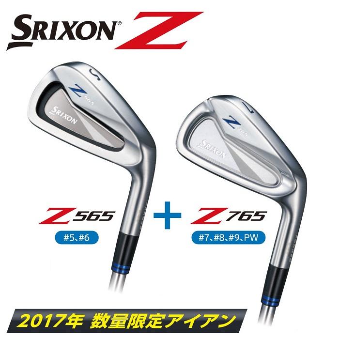 【ダンロップ】SRIXON(スリクソン) Zコンボアイアン リミテッドブルーエディション ダイナミックゴールドDST デザインチューニングシャフト 6本セット(#5~9、PW)【2017年モデル】【数量限定モデル】【オリジナルアイアンカバー付】