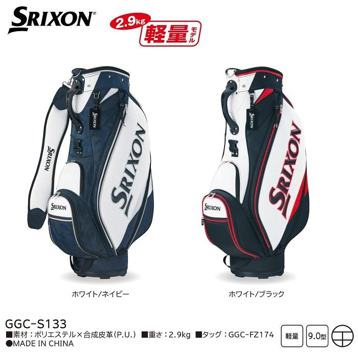 【値下げしました!】SRIXON(スリクソン)キャディバッグ GGC-S133【軽量】【ネームプレート刻印サービス】【お買い得商品】【ダンロップ】【送料無料】