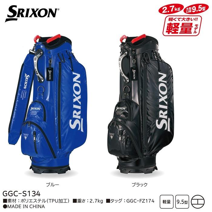 【ダンロップ】SRIXON(スリクソン)キャディバッグ GGC-S134【2017年新製品】【軽量】【ネームプレート刻印サービス】