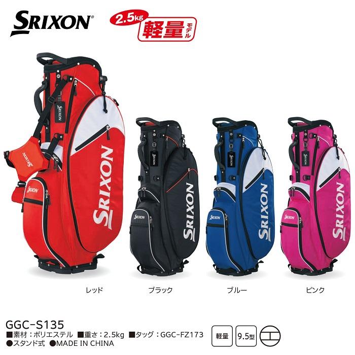 【ダンロップ】SRIXON(スリクソン)スタンドキャディバッグ GGC-S135【ネームプレート刻印サービス】