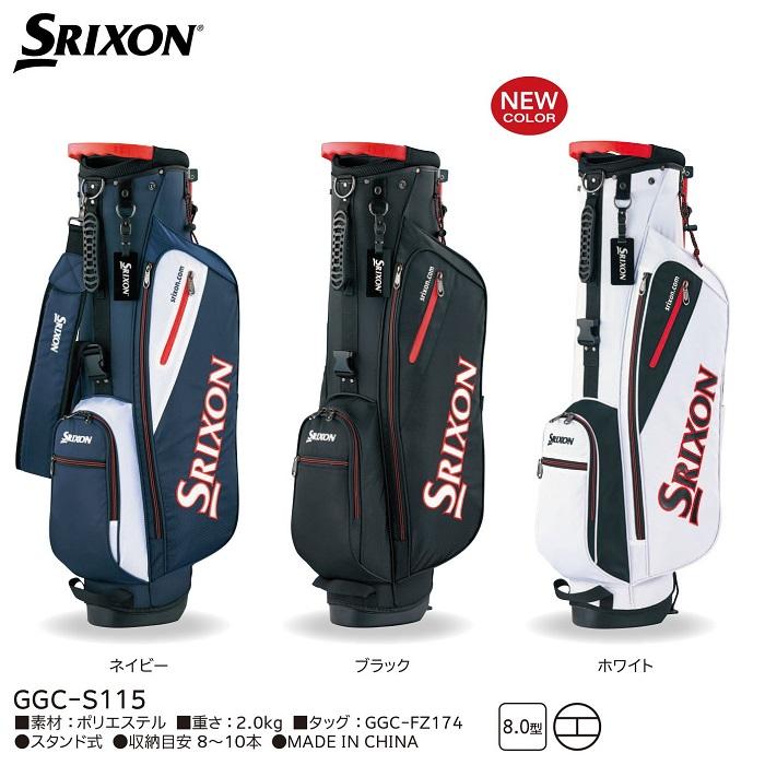 【ダンロップ】SRIXON(スリクソン)キャディバッグ GGC-S115【ネームプレート刻印サービス】【新色追加】