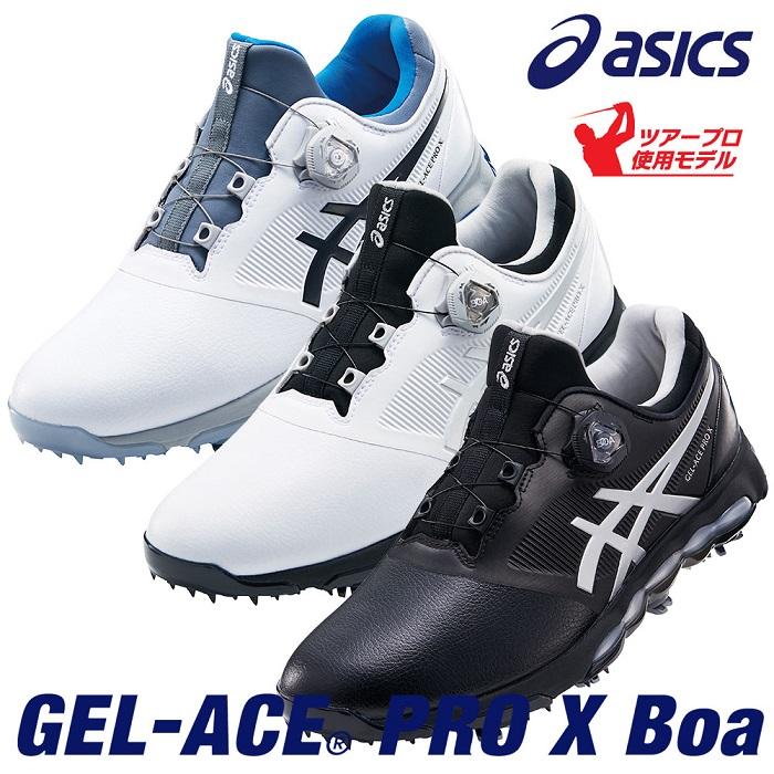 【ダンロップ】アシックス ゴルフシューズ TGN922 GEL-ACE® PRO X Boa(ゲルエース プロ X ボア)【ツアープロ使用モデル】【2018年SS新製品】【送料無料】