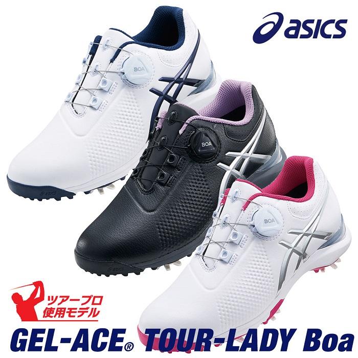 【ダンロップ】アシックス レディスゴルフシューズ TGN924 GEL-ACE® TOUR-LADY Boa【Boa®クロージャーシステム採用モデル】【送料無料】