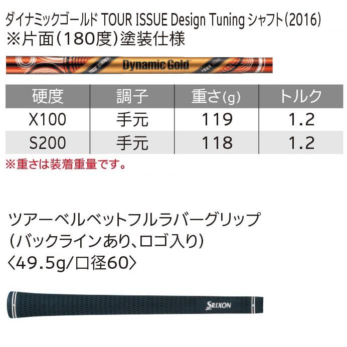SRIXON TOUR ISSUE Design Tuning 【ダンロップ】 (#3、#4) シャフト ダイナミックゴールド (スリクソン) Z965アイアン 【お買い得商品】 単品アイアン