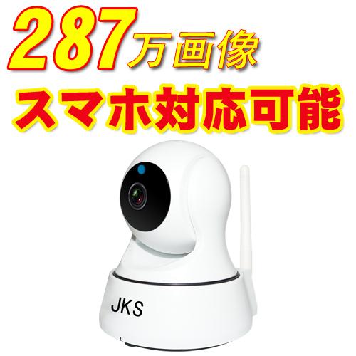 防犯カメラ243万画素 FC100-30Gネットワーク 屋内ワイヤレス IPカメラ ベビーモニター 暗視対応・遠隔操作可能microSDカード録画 ワイヤレス スマホで確認 監視カメラ 遠隔カメラ ベビーモニター IPネットワークカメラ WEBカメラ 暗視対応