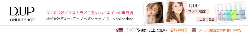 ディーアップ オンラインショップ:目もとメイク・ネイルの専門店!3500円〜送料無料☆平日11時まで即日出荷