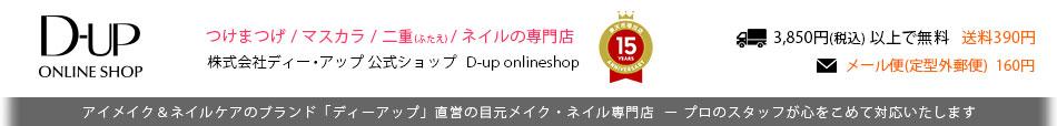 ディーアップ オンラインショップ:コスメブランド「ディーアップ(D-UP)」公式/目元メイクとネイルの専門店