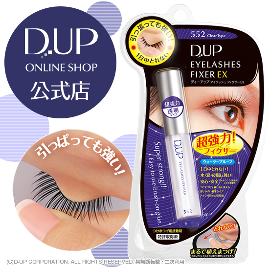 D-UP EYELASHES FIXER EX 552 (CLEAR TYPE)
