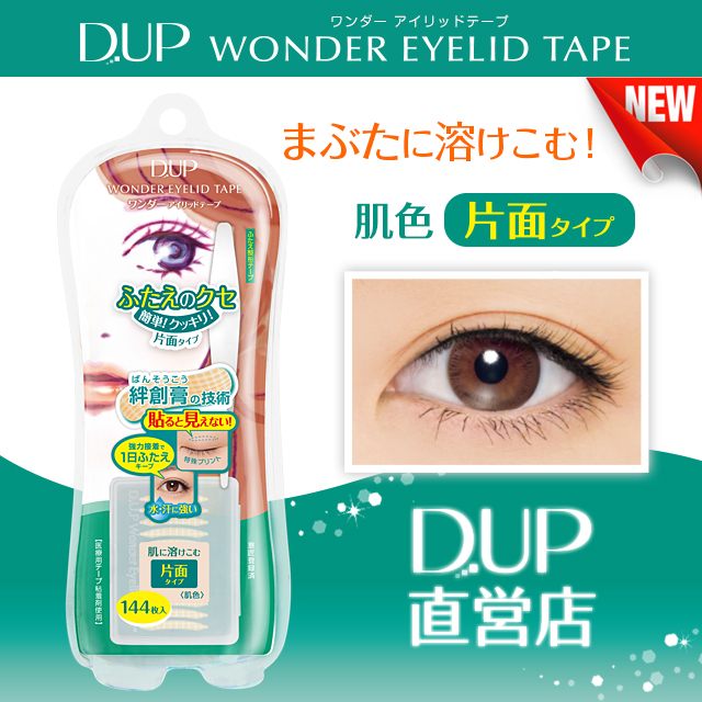 D Up Online Shop D Up Wonder Eyelid Tape Single Double