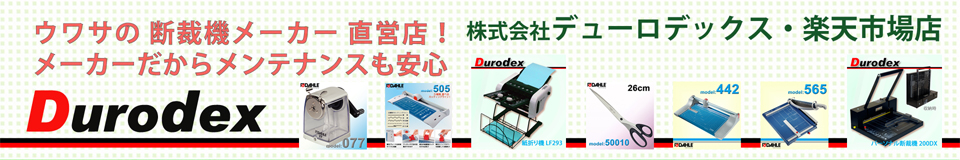 デューロデックス楽天市場店:独自の技術を生かしたオリジナル商品の開発を販売行っています。