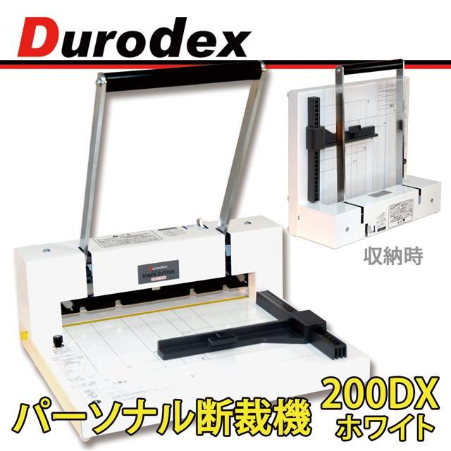 パーソナル断裁機200DX ホワイト <自炊に最適・折りたたみ可能>