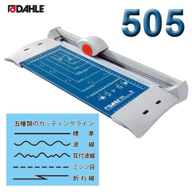 【送料無料】DAHLE(ダーレ) 505ローラーカッター505型(裁断幅320mm5種類カティング)