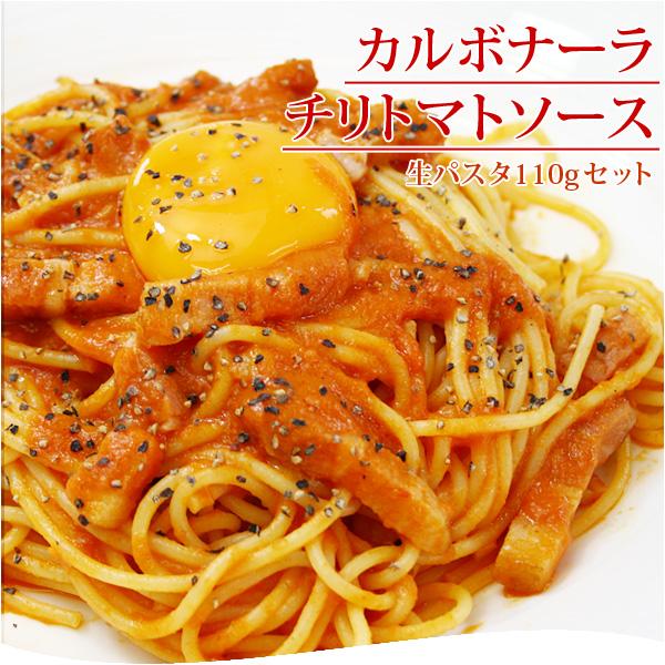 カルボナーラチリトマトソース&生パスタ110g パーティー 記念日 誕生日  冷凍