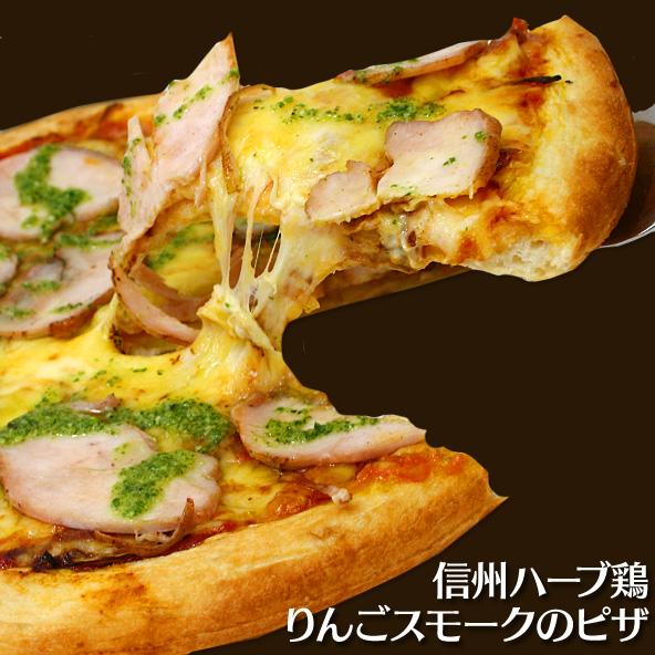 プロが作るレストランの本格ピザが手軽にご家庭で楽しめます 信州ハーブ鶏りんごスモークのピザ パーティー 記念日 冷凍 10%OFF 日時指定 誕生日