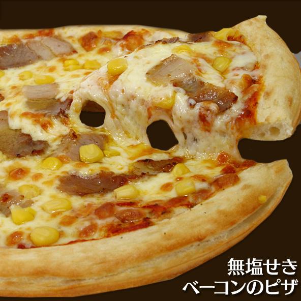 プロが作るレストランの本格ピザが手軽にご家庭で楽しめます 無塩せきベーコンとコーンのピザ パーティー 誕生日 記念日 冷凍 爆買いセール 大規模セール
