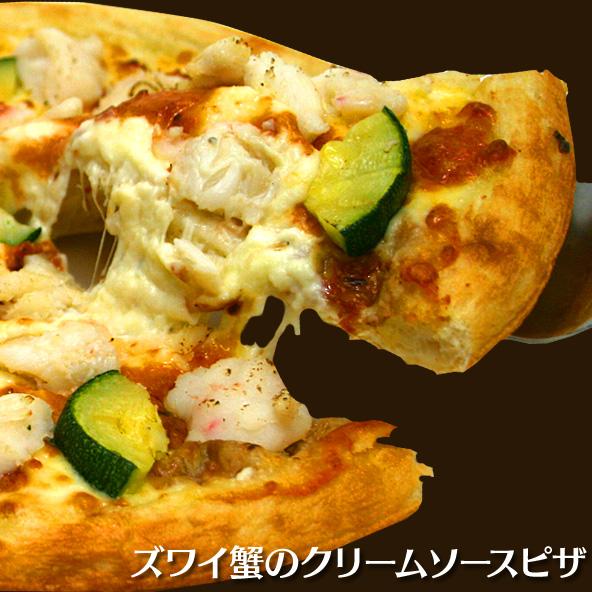 プロが作るレストランの本格ピザが手軽にご家庭で楽しめます ズワイ蟹のクリームソースピザ パーティー NEW 記念日 誕生日 冷凍 5%OFF