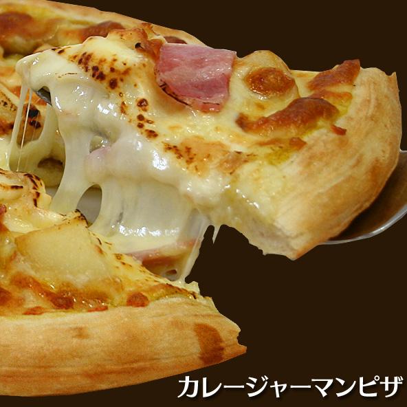 プロが作るレストランの本格ピザが手軽にご家庭で楽しめます カレージャーマンピザ パーティー 冷凍 記念日 誕生日 正規認証品 新規格 出色