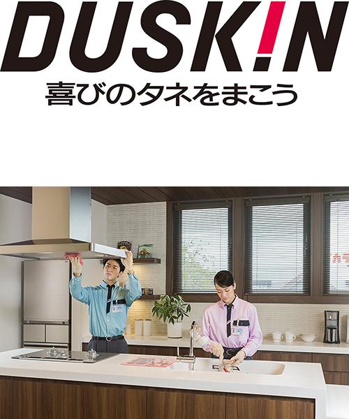 キッチン クリーニング 台所 お掃除 プロ ダスキン