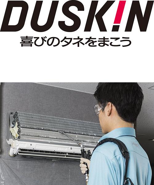 エアコン クリーニング フィルター自動お掃除機能付 抗菌コート ダスキン 1台