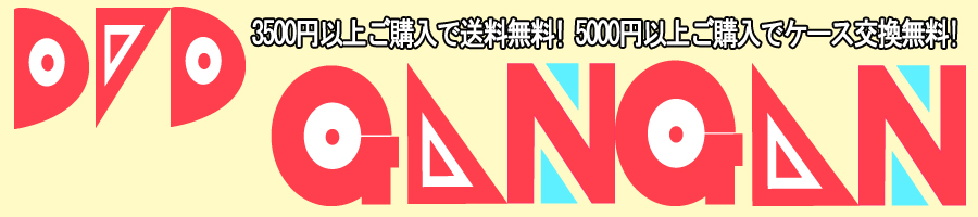 DVDGANGAN:DVDGANGANではDVD4枚まで送料250円!一度に4枚まとめ買いがお得です!