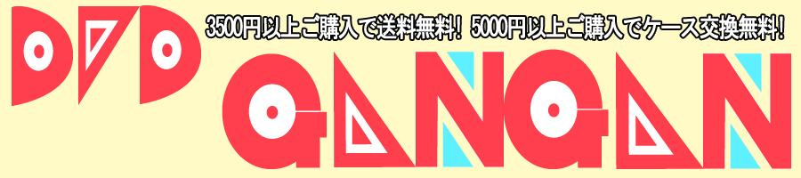 DVDGANGAN:DVDGANGANではDVD4枚まで送料220円!一度に4枚まとめ買いがお得です!