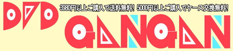 DVDGANGAN:DVDGANGANではDVD4枚まで送料190円!一度に4枚まとめ買いがお得です!