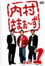 【送料無料】【中古】DVD▼内村さまぁ~ず(55枚セット)vol.1~55▽レンタル落ち 全55巻【お笑い】