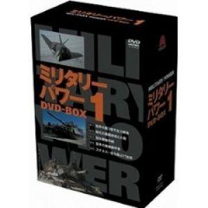 ミリタリー・パワー DVD-BOX【DVD・ドキュメント/その他】