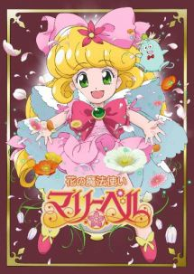 花の魔法使いマリーベル DVD-BOX <初回限定生産>【DVD・オリジナルアニメ】