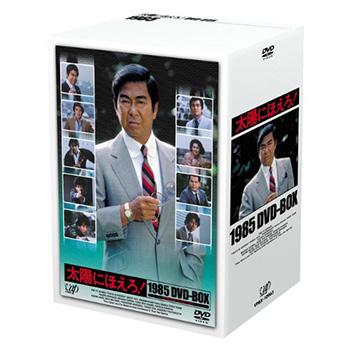 太陽にほえろ!1985 DVD-BOX【DVD・邦画TVドラマ】