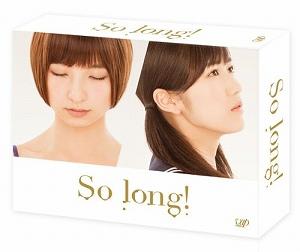 So long! DVD-BOX 豪華版 Team A パッケージver.〈初回生産限定・4枚組〉【DVD/邦画ドラマ】初回出荷限定
