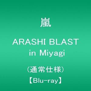 嵐 ARASHI BLAST in Miyagi Blu ray 邦楽EbeHDY29WI
