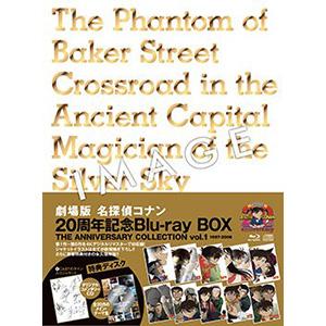 劇場版名探偵コナン 20周年記念Blu-ray BOX THE ANNIVERSARY COLLECTION Vol.1 1997-2006【Blu-ray・アニメ】【新品】
