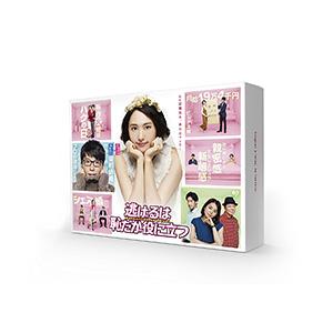 逃げるは恥だが役に立つ DVD-BOX【DVD・邦画TVドラマ】【新品】