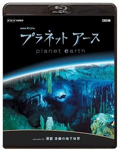 【アウトレット品】NHKスペシャル プラネットアース episode03 洞窟 未踏の地下世界【Blu-ray/ドキュメント、環境ビデオ(BGV)】