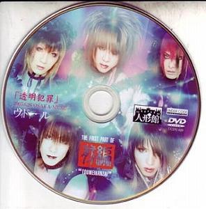 【アウトレット品】◇限〉前編 人形館 透明犯罪2005.6.26 OSA【DVD・音楽】