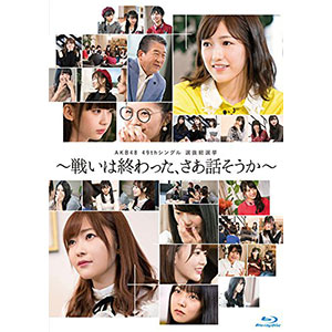 AKB48 49thシングル選抜総選挙~戦いは終わった、さあ話そうか~(Blu-ray AKB48 Disc5枚組)【Blu-ray・ミュージック/J-POP】【新品】, お庭の玉手箱:afe4bc76 --- sunward.msk.ru